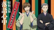 アニメ「昭和元禄落語心中 -助六再び篇-」が2017年1月から放送決定