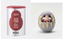 売り切れ必至!無印良品のお正月超人気アイテム「福缶」が今年も発売決定☆