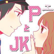 これぞ胸キュンのラブストーリー!「PとJK」待望の実写映画化
