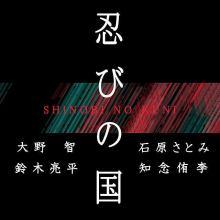 嵐・大野智くん主演の映画「忍びの国」が楽しみ!