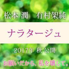 恋愛小説「ナラタージュ」がついに映画化!2017年秋ロードショー