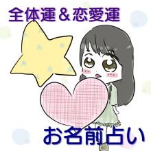 伊集院チワワのお名前占い〜2016年12月〜