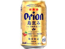 沖縄産アセローラ使用!「アサヒ オリオン島恵み」発売
