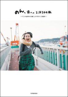 「この世界の片隅に」の主役すず役ののんが、作品の舞台である呉での写真集を発売!