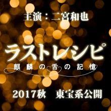 2017年秋公開!映画「ラストレシピ~麒鱗の舌の記憶~」