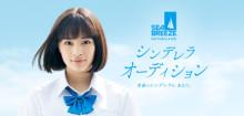 すず&大志に加えてDISH//北村匠海とも共演できちゃう♡  夢のオーディションが開催!!