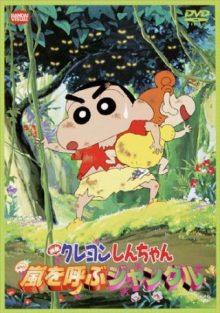 かつてヒーローに憧れたあなたに見て欲しい。幼児向けアニメ映画作品【クレヨンしんちゃん】