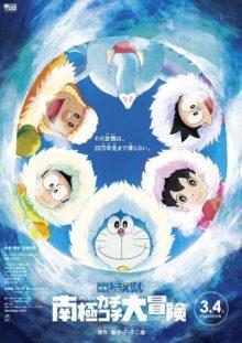 「映画ドラえもんのび太の南極カチコチ大冒険」の新ポスター公開!&公式サイトリニューアル!