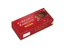 冬季限定の大人味!ロッテの生チョコ&洋酒チョコ