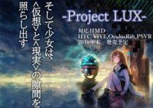 『狼と香辛料』作者が描くVRアニメ作品『Project LUX』主題歌もきけるPVが初公開