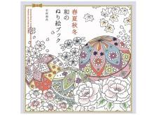 日本の四季を感じて癒される!和のぬり絵ブック登場