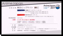 「ごちうさ」に「とうらぶ」などなど!!アナタの好きなアニメも絶対見つかる!AnimeJapan2017発表会まとめ