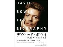 世界を魅了した男、デヴィッド・ボウイのすべて!