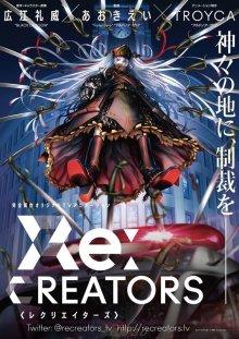 広江礼威×あおきえいによるオリジナルTVアニメ『Re:CREATORS』2017年に放送決定