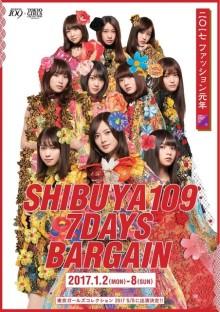 乃木坂46 SHIBUYA 109福神が着る!! 109ブランドで作るトータルコーデのポイントを徹底解説♪