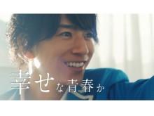 見どころ満載!三浦翔平主演の「あんスタ」テレビCM