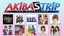 アニメ「AKIBA'S TRIP」 EDテーマを毎話違ったアーティストが担当するEDテーマプロジェクトが始動