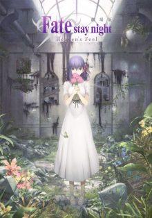 「劇場版 Fate/stay night」Heaven's Feel第一章 PV第一弾が公開