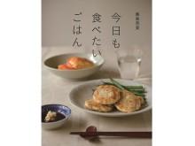 『かもめ食堂』飯島奈美さんの待望の新作レシピ集が完成!