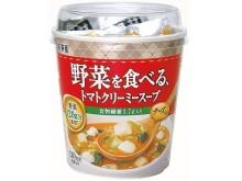 野菜をたっぷり食べられる!お手軽カップスープに新味