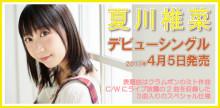 声優 夏川椎菜さん4月5日にソロデビューが決定!