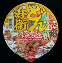 日本の伝統メニューを表現! どん兵衛から新登場した「すき焼き」味を食べてみた!!
