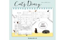 猫好きカップルのための「ねこの婚姻届」が、好評につき無料ダウンロードキャンペーンを再開
