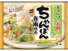 時短を叶える!春雨惣菜の素「ちゃんぽん春雨炒め」新発売