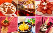童話の世界でバレンタイン♡「美女と野獣カフェ」2月の限定メニューがフォトジェニックすぎ♪