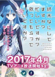 田所あずささん、2017年春アニメ『終末なにしてますか?忙しいですか?救ってもらっていいですか?』ヒロインのキャスト、主題歌を担当
