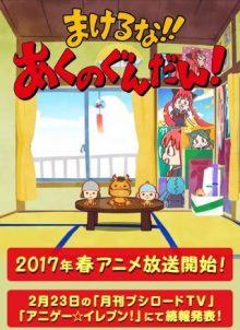 徳井青空さんが手がける漫画『まけるな!!あくのぐんだん!』今春アニメ化決定