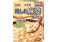 ひと味違う!さっぱりコク旨白湯仕立ての麻婆豆腐の素
