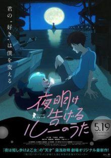 湯浅政明監督の最新映画「夜明け告げるルーのうた」のポスタービジュアル解禁