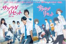 アニメ『サクラダリセット』主題歌も初解禁となった番宣PVが公開