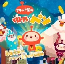 SNSのスマフォゲームが原作の『アキンド星のリトル・ペソ』がTVアニメ化が決定。2017年4月より放送