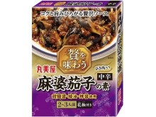「麻婆茄子の素」と「干焼蝦仁の素」で贅を味わい尽くせ!