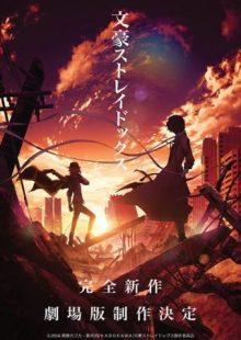 『文豪ストレイドッグス』完全新作映画化&舞台化が決定!