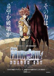 アニメ『FAILY TAIL』5年ぶりの新作映画が2017年5月6日に公開。描き下ろしのキービジュアルも公開