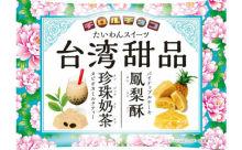 人気の「台湾スイーツ」がチロルチョコに♡ネットで話題の「モーツァルト」も袋入りで登場♪