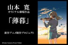 山本寛監督新アニメプロジェクト『薄暮』を発表