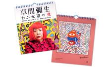 草間彌生ファン必見☆「わが永遠の魂」展覧会公式グッズがMoMAストアで発売