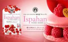 ピエール・エルメのスイーツと日本の飴が初コラボ♪キュートで華やかなキャンディが誕生