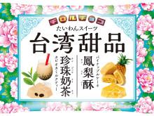 人気の台湾スイーツがチロルチョコになっちゃった!?