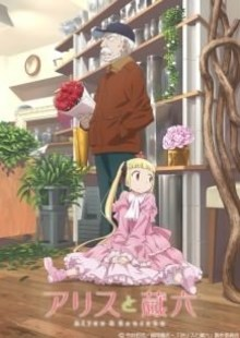 2017年春アニメ『アリスと蔵六』 新キービジュアル、追加キャスト、主題歌情報など続々と公開