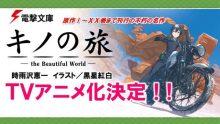 『キノの旅』が新作TVアニメ化決定!新たなメインキャストも発表