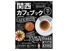 カフェ好き必見!関西の今本当に行きたいカフェが探せる一冊