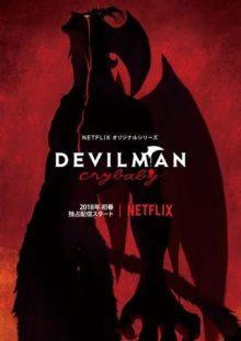 『デビルマン』2018年に新作アニメ化が決定 Netflixにて独占公開