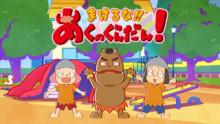 徳井青空さんが原作のアニメ『まけるな!!あくのぐんだん!』の特報映像が公開