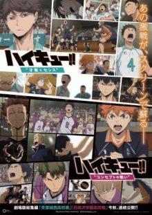 アニメ「ハイキュー!!」劇場版総集編が2017年秋に公開決定!