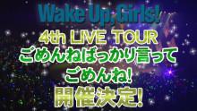声優ユニット『Wake Up, Girls!』2017年夏より全国7都市でライブツアーを開催